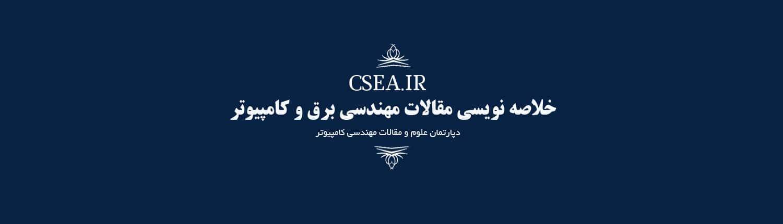 خلاصه نویسی مقالات ISI